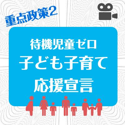 ishii_policy2