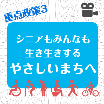 ishii_policy3